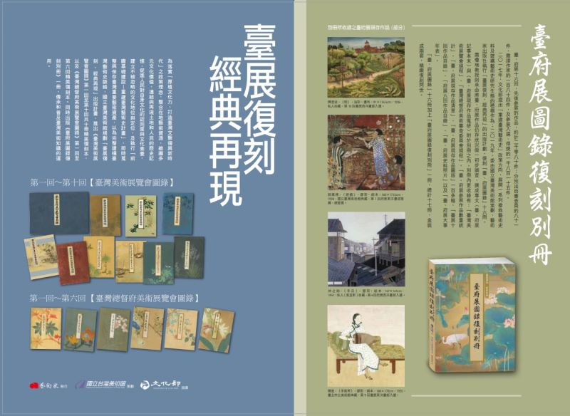 New collections on Taiwan art under Japanese rule