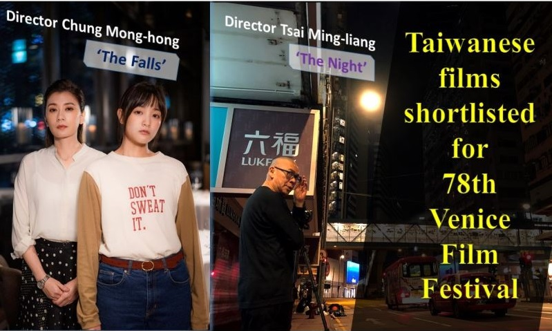 78th Venice Film Festival to feature two Taiwanese films