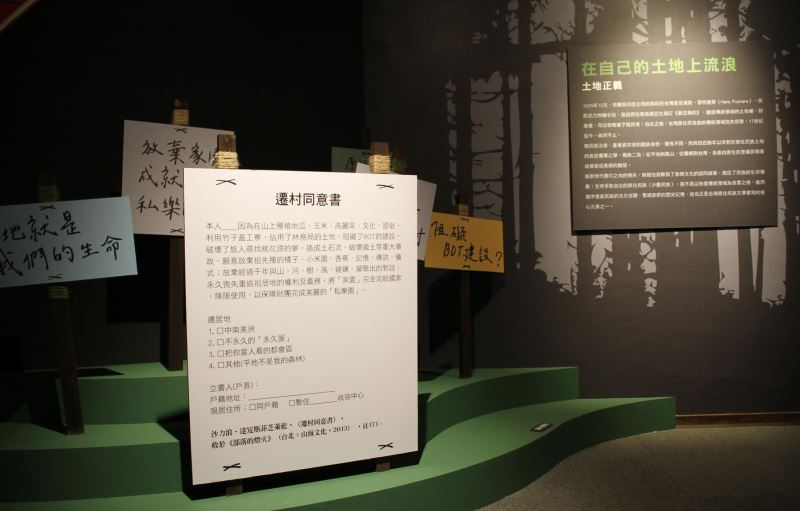 Tainan exhibit highlights indigenous transitional justice