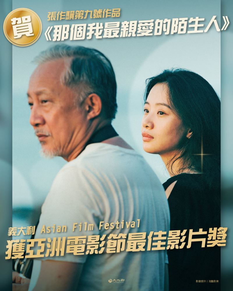 """""""Synapses"""" wins Best Film Award at Asian Film Festival"""