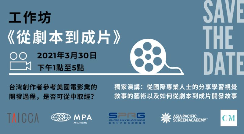 MPA Film Workshop & Pitching Competition