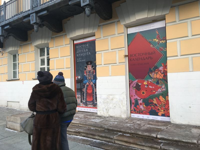 Lunar New Year prints in Moscow