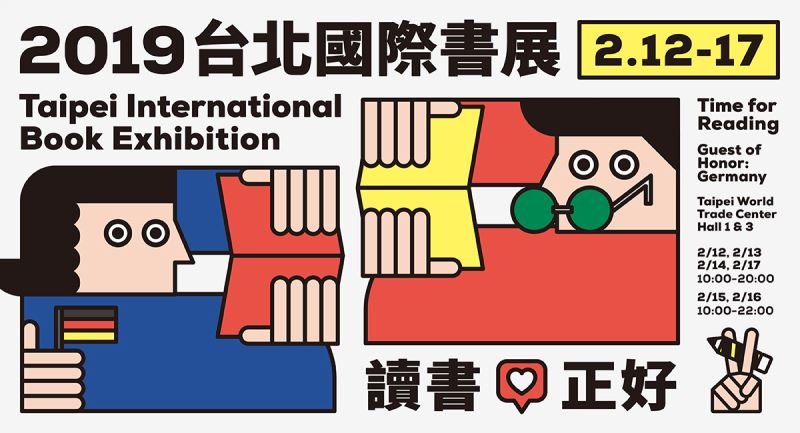 2019 Taipei book fair to spotlight Germany