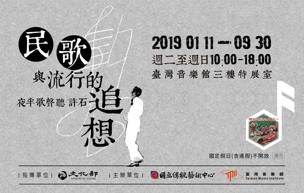 Taipei exhibition pays tribute to late composer