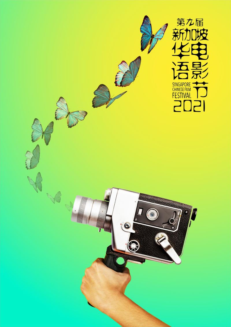 SCFF 2021 features Taiwan's