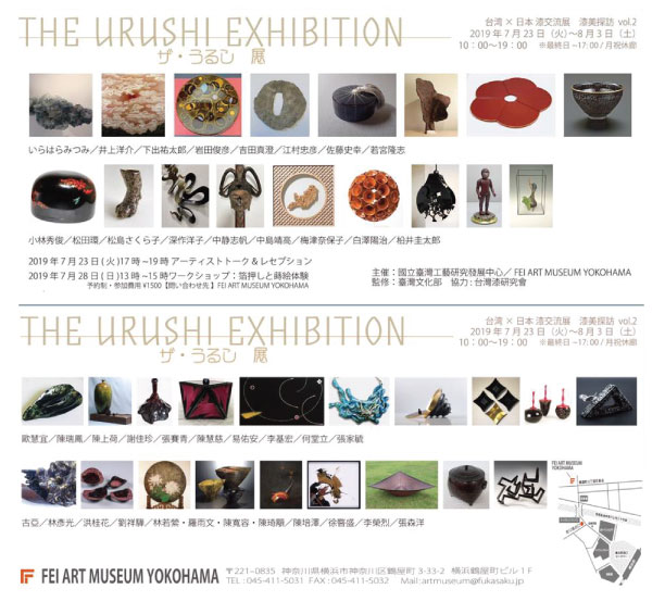 Yokohama to host Taiwan-Japan lacquer arts show