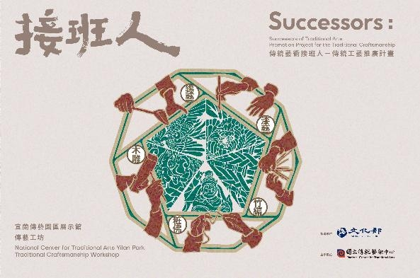 Yilan traditional arts center launches summer program