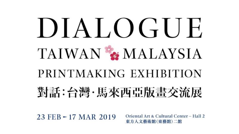 Taiwan-Malaysia prints exhibition in KL