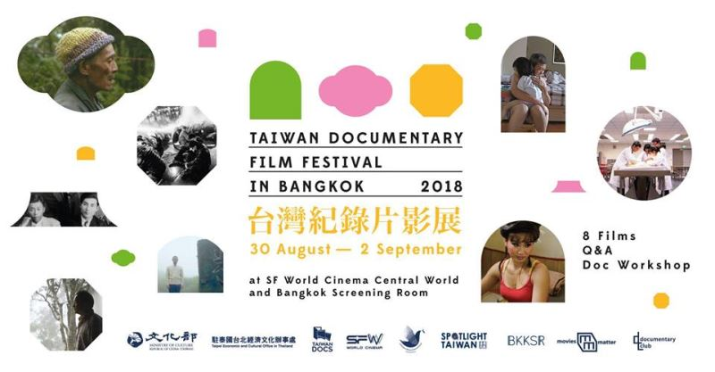 Taiwan documentary festival in Bangkok