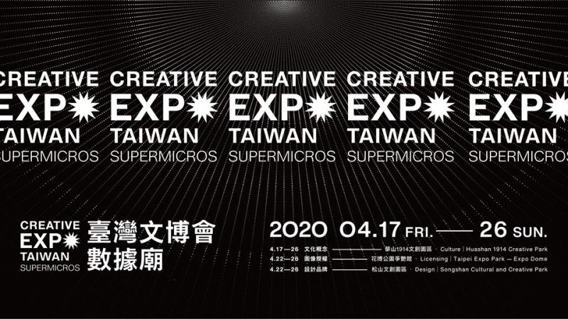 2020 Creative Expo Taiwan suspended