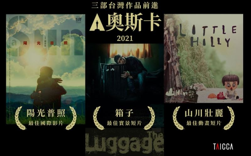 Three films from Taiwan contend for the Oscars