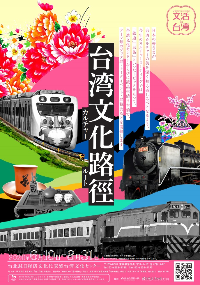 Tokyo exhibition on the beauty of Taiwan's railroads