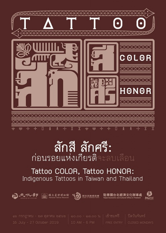 Indigenous tattoo exhibition at Museum Siam