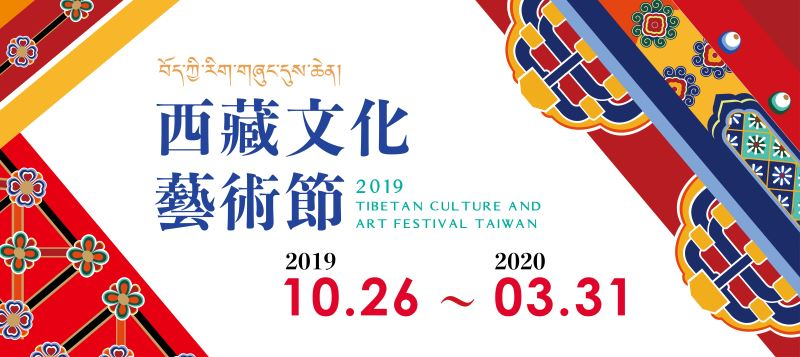 Fifth edition of Tibetan festival opens in Taipei