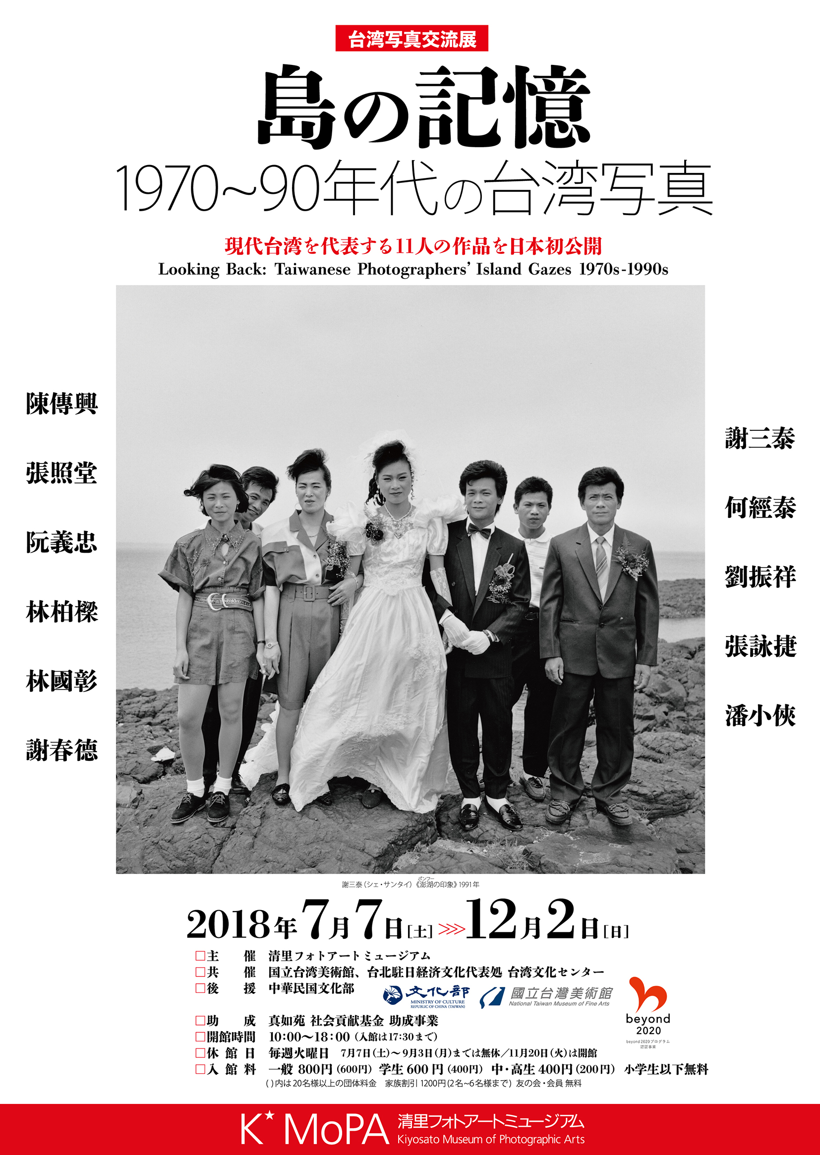 Japan photography exhibition to look back on Taiwan history