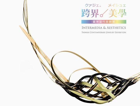'Intermedia & Aesthetics: Taiwan Contemporary Jewelry Exhibition'