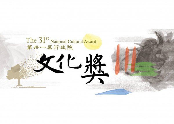 Laureate of the 31st National Cultural Award