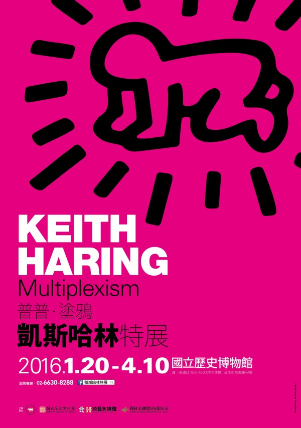 'Keith Haring: Multiplexism'