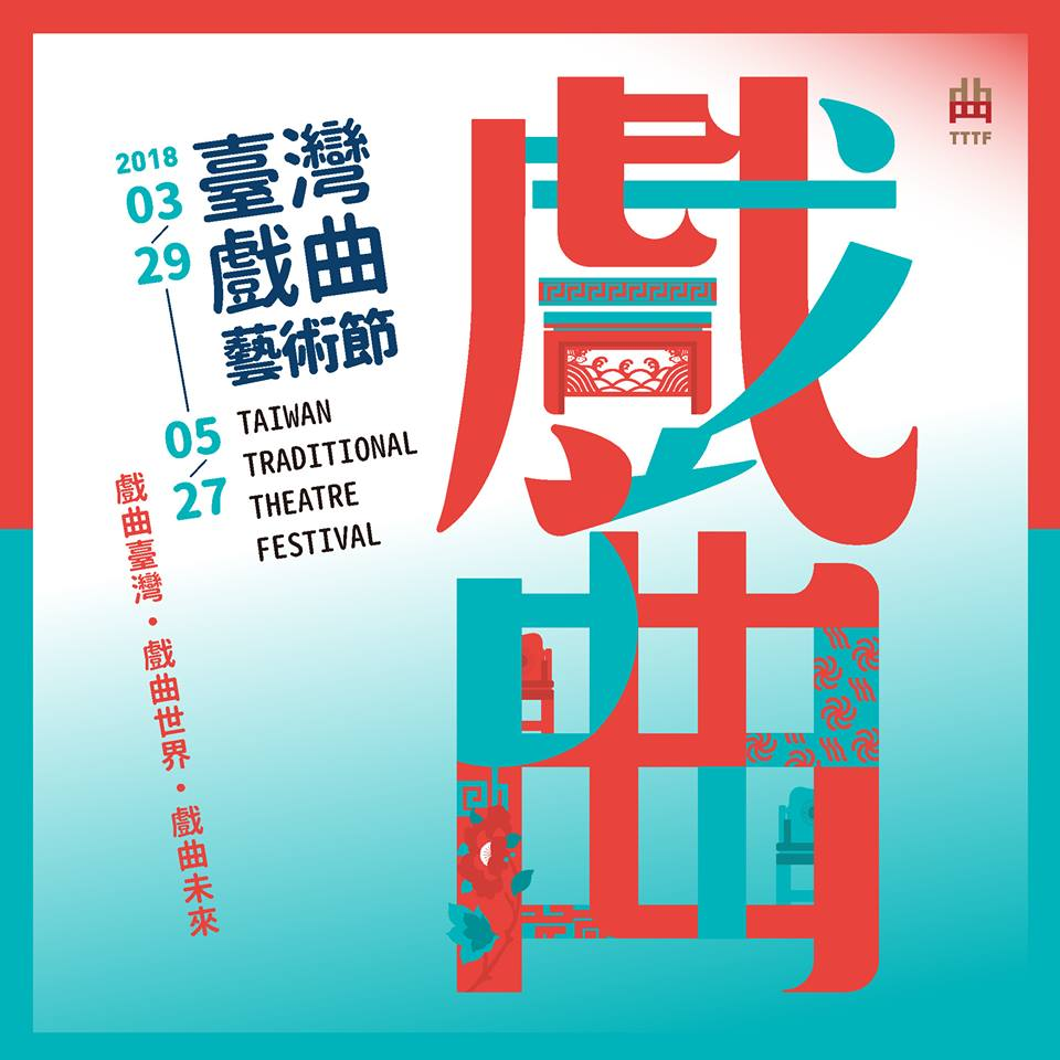 Inaugural Taiwan Traditional Theatre Festival kicks off in Taipei