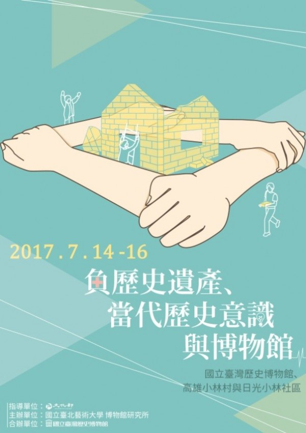 Taiwan-Japan museum forum to explore negative heritage