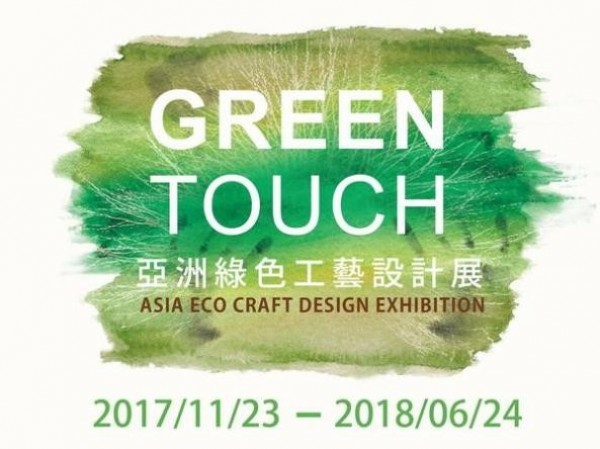 'Green Touch: Asia Eco Craft Design Exhibition'