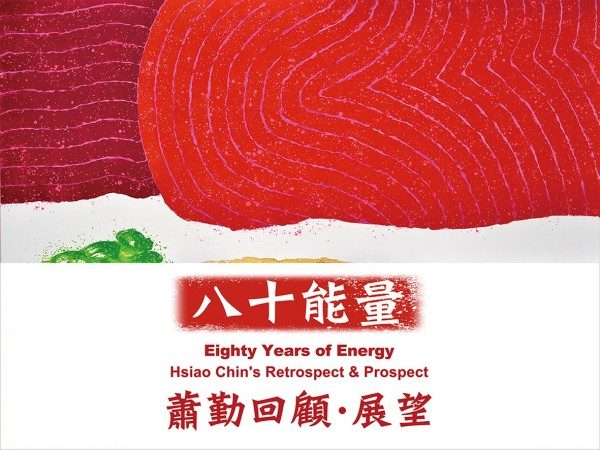'Eighty Years of Energy' featuring Hsiao Chin