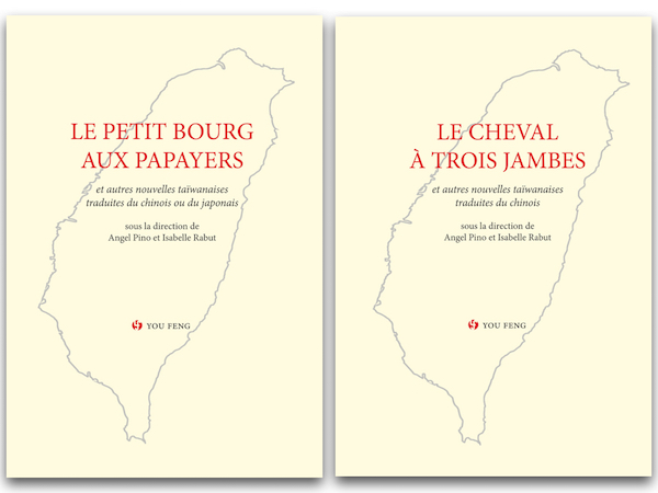French anthology on Taiwan literature to be released in Feb.