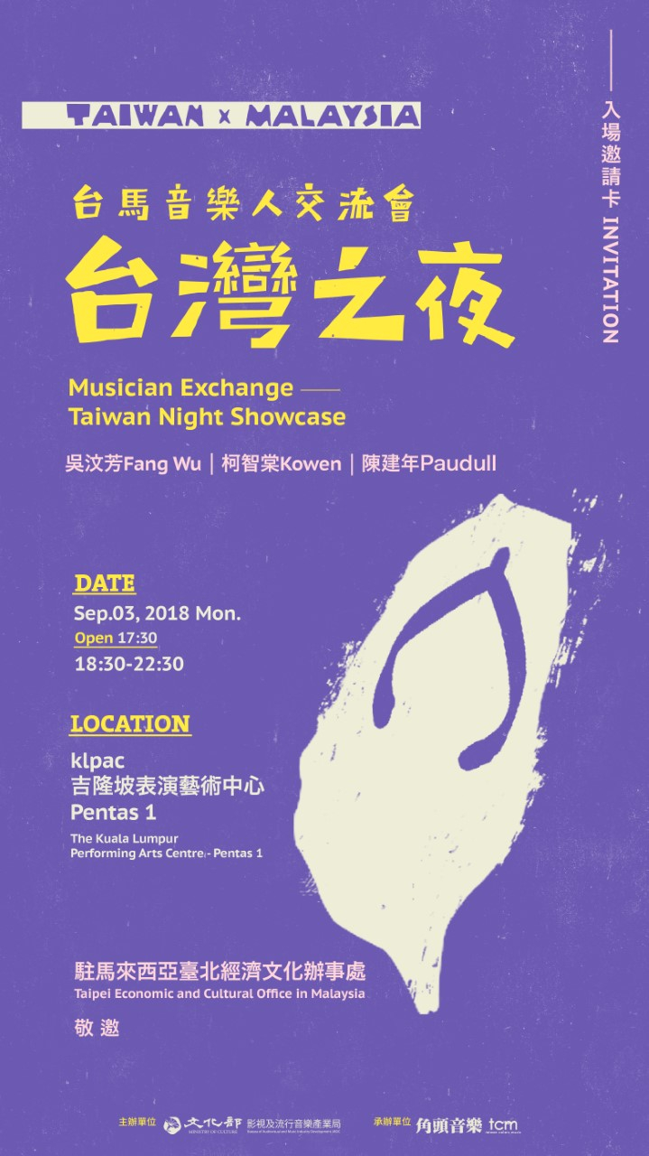Ministry of culture asia pacific taiwan singers to promote cultural economic cooperation with malaysia stopboris Gallery