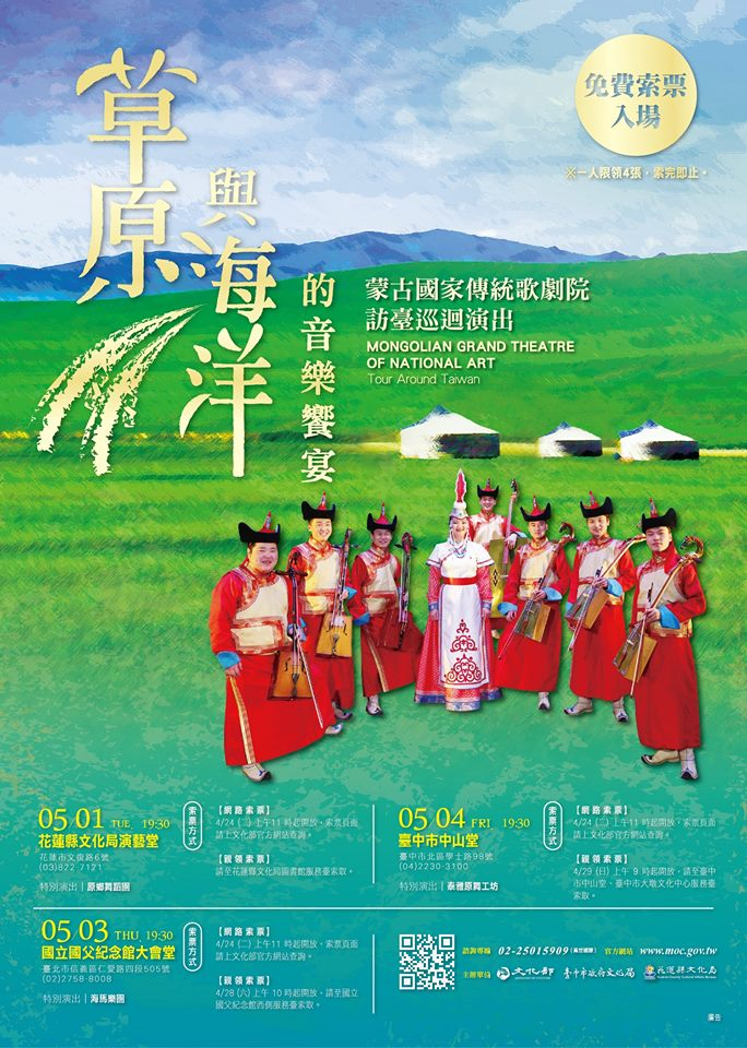 Mongolian Grand Theatre of National Art to tour Taiwan in May