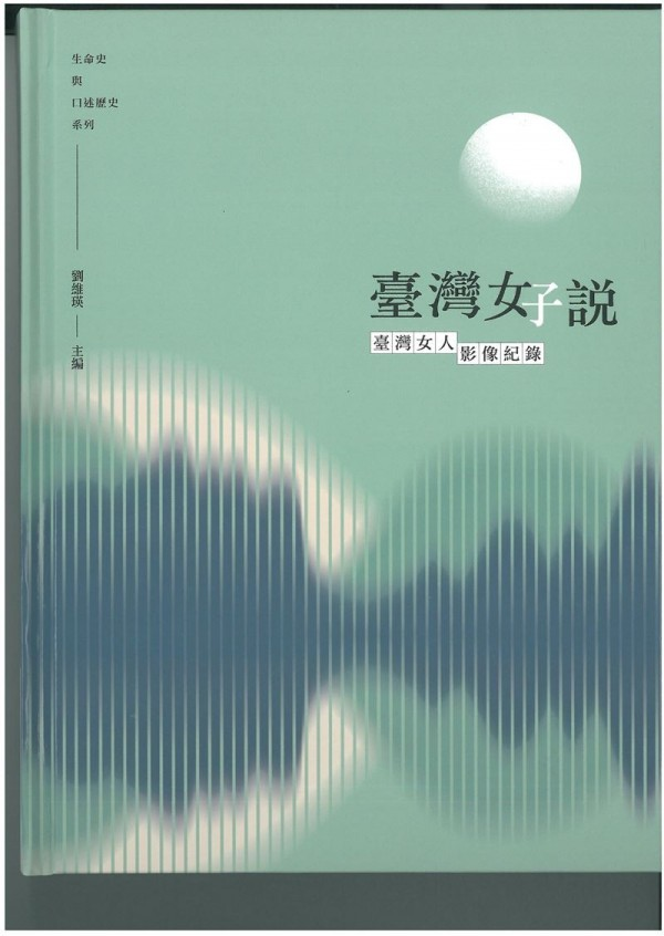Taiwan museum publishes book on women's oral history