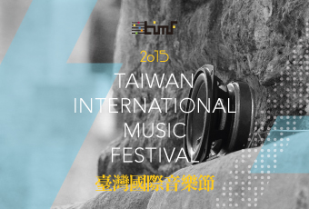 2015 TAIWAN INTERATIONAL MUSIC FESTIVAL