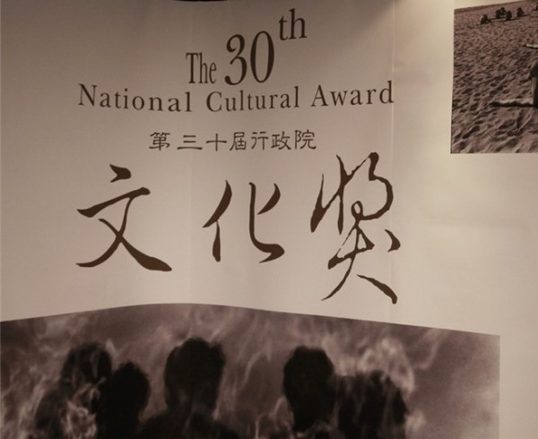 Laureate of the 30th National Cultural Award