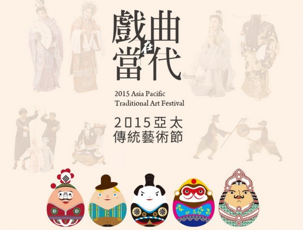 '2015 Asia Pacific Traditional Art Festival'