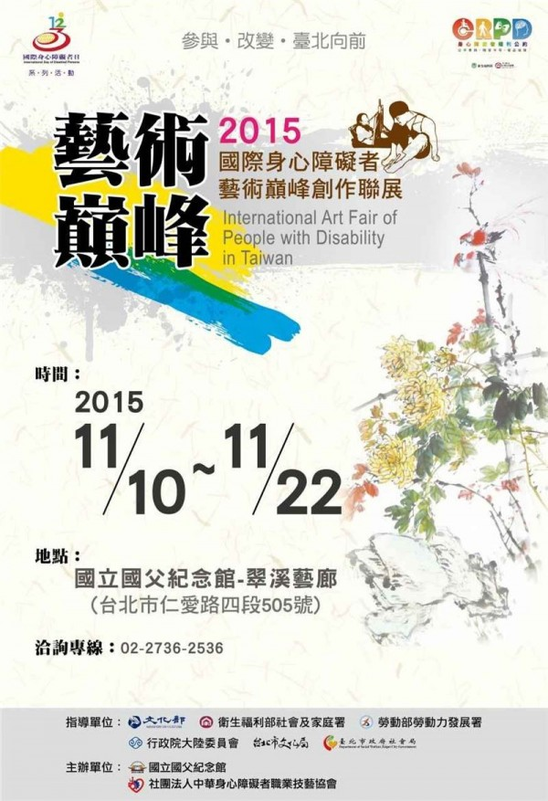 '12th Int'l Art Fair of People with Disability in Taiwan'