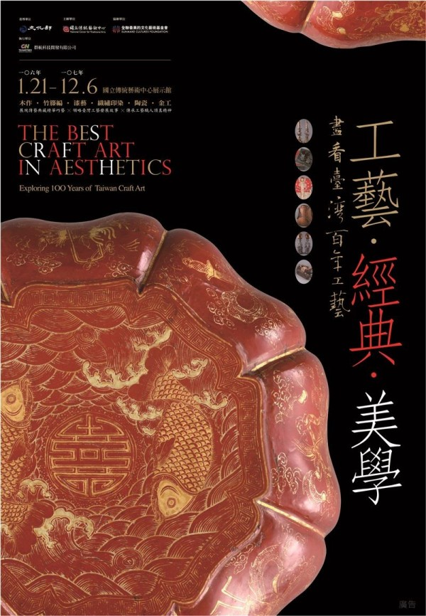 'The Best Craft Art in Aesthetics: Exploring 100 Years of Taiwan Craft Art'