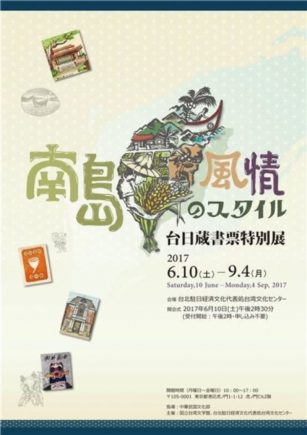 Tokyo exhibition to showcase bookplates from Taiwan