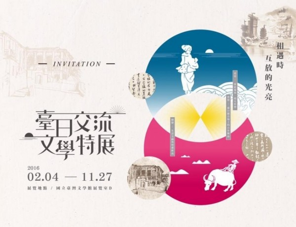 NMTL | 'Sparkling Encounters: Taiwan-Japan Literary Exchanges'