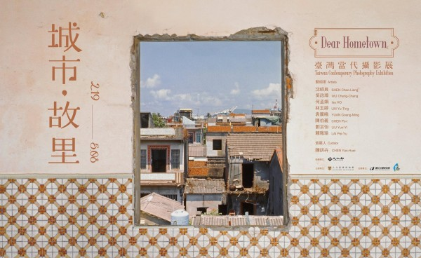 'Dear Hometown: Taiwan Contemporary Photography Exhibition'