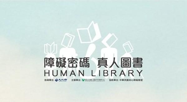 NTCRI to hold 'Human Library Series' for World Book Day