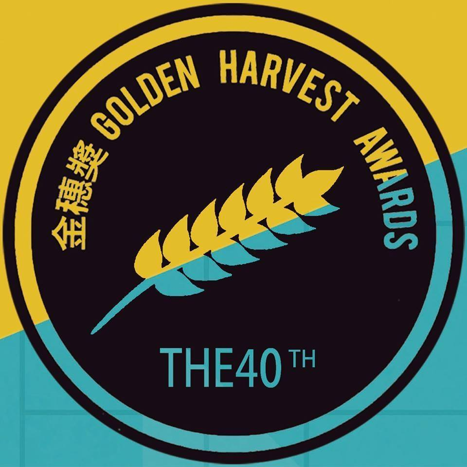 Golden Harvest Awards