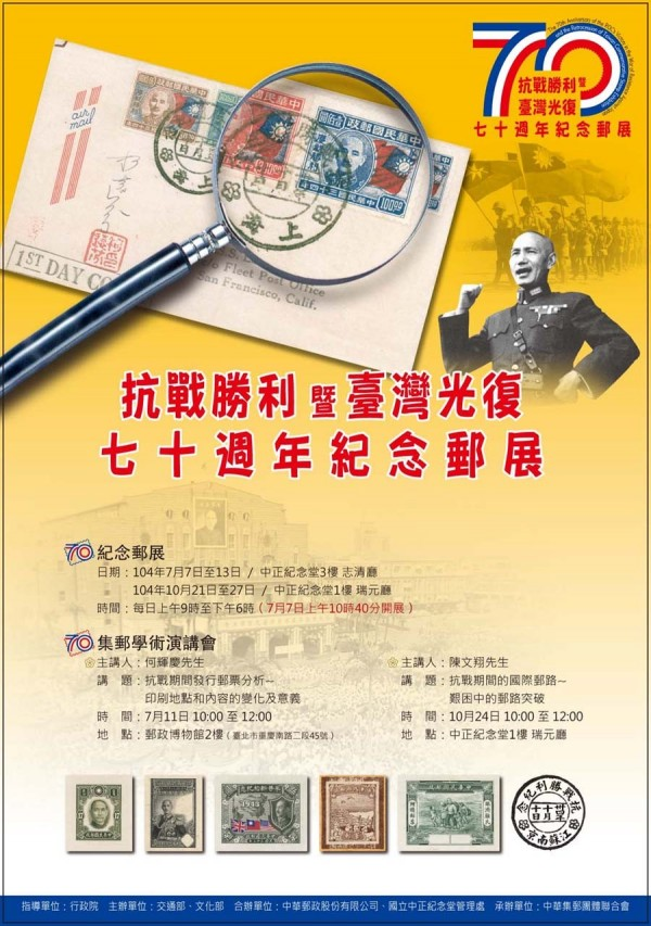 '70th Anniversary of the ROC's Victory in the War of Resistance'