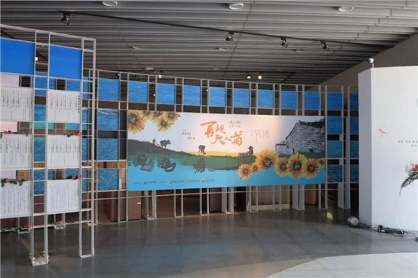 'Return of the Firewheel – Special Exhibition on the Literature of Penghu'