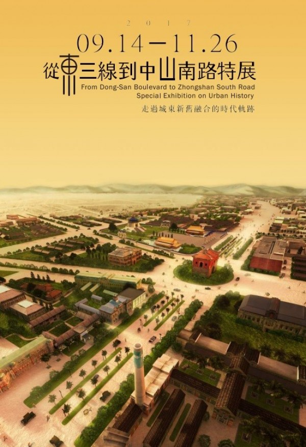 'From Dong-San Boulevard to Zhongshan South Road: Special Exhibition on Urban History'