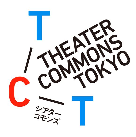 Theater Commons Tokyo 北投/東京-ヘテロトピアの交わる場所
