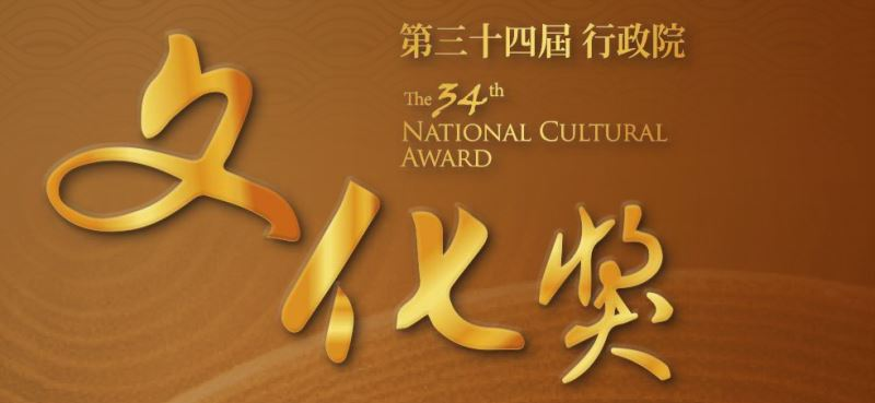 Laureates of the 34th National Cultural Award