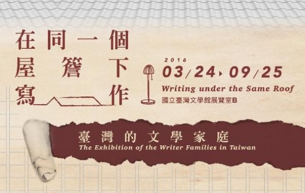 NMTL | 'The Exhibition of Writer Families in Taiwan'