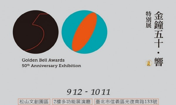 'Golden Bell Awards: 50th Anniversary Exhibition'