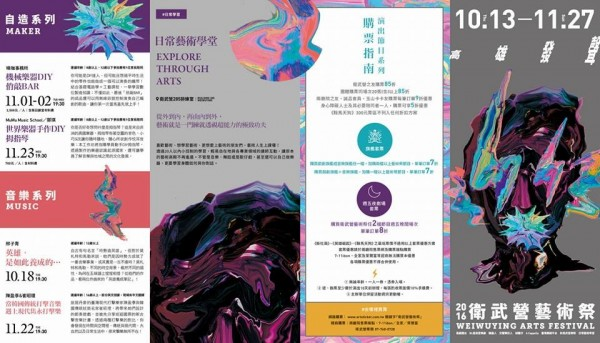 Performance arts festival urges Kaohsiung to 'speak up'