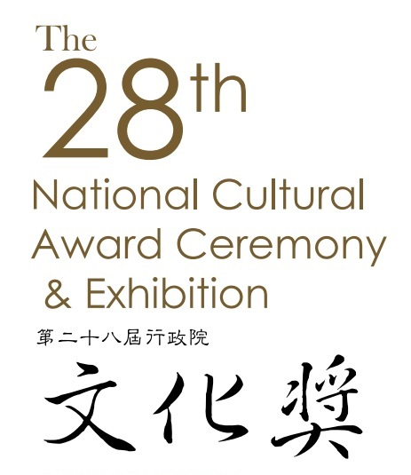 Laureate of the 28th National Cultural Award