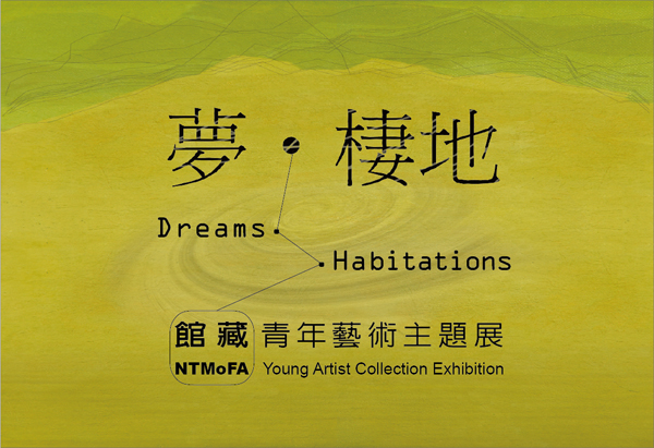 'Dreams, Habitations – Young Artist Collection Exhibition'